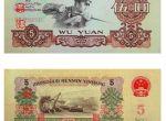 今天你认识第三套人民币了吗?(3)