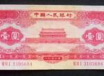 崛起的第二套人民币红一元 (1)
