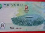第29届奥林匹克运动会纪念钞