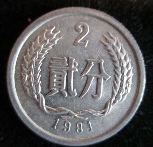 1分硬币值多少钱  硬分币价值分析