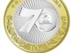 中华人民共和国成立70周年双色铜合金纪念币预约兑换流程公开