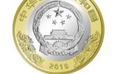 建国70周年纪念币于9月10日发行!这些信息你还不知道吗?