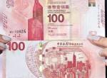 广受好评的中银百年纪念钞