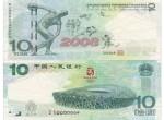 奥运10元纪念钞