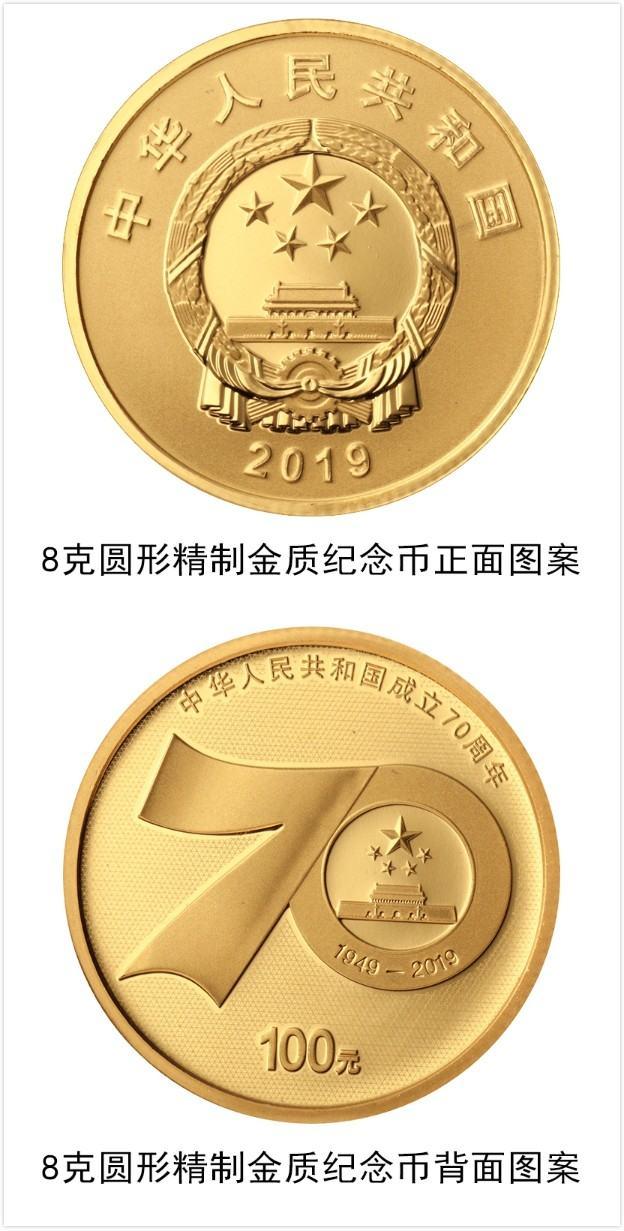 建国70周年纪念币全套详解分析 有一种发行量仅仅只有2000枚!