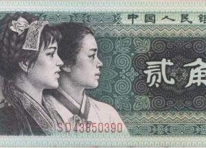 第四套人民币2角80版最新价格是多少?第四套人民币2角80版值得入手收藏吗?