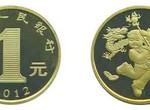 2012年龙年贺岁普通纪念币图案分析及收藏价值如何?