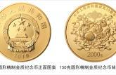 建国70周年纪念币细节图案遭曝光!带你先睹为快!
