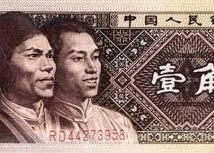 第四套人民币1角市场价值有多高?第四套人民币1角2角5角四连体最新收藏价格