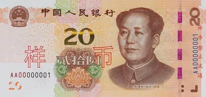 2019年第五套人民币20元背面图案是怎样的?带你抢先了解!