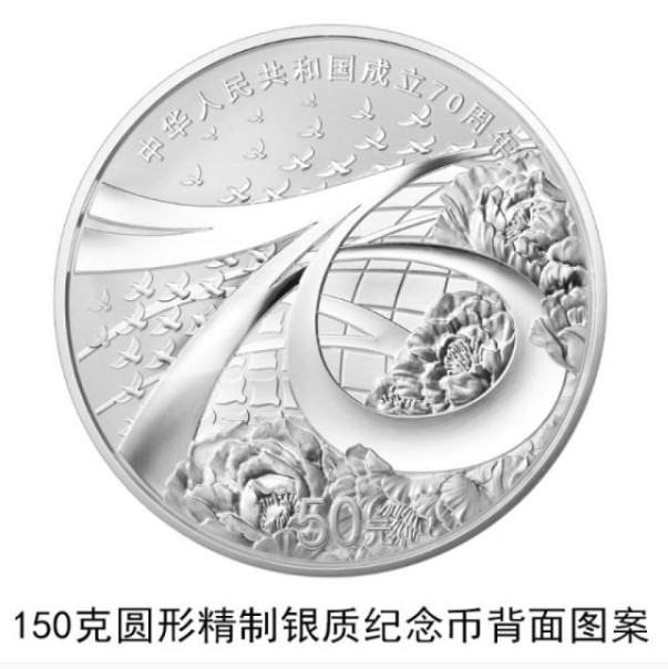 最新指南,新中国成立70周年纪念币预约兑换流程曝光