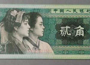 第四套人民币2角收藏价值分析 第四套人民币2角价格涨到多少了?