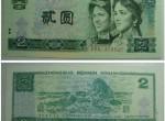 1990年两元人民币