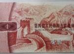 第四套人民币2元5元券四方联连体钞的收藏价值