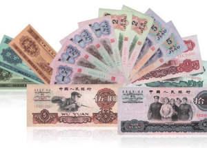 沈阳哪里高价回收旧版人民币?面向全国长期上门收购旧版人民币