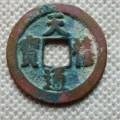 天禧通宝名字由来  天禧通宝历史纪念意义及收藏价值