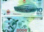 升值潜力巨大的奥运纪念钞
