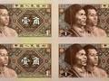 第四套人民币1角到10元四连体价格是多少?第四套人民币1角到10元四连体珍藏册值得收藏吗?