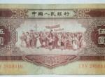 1956年5元纸币走势迷局