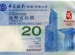 香港奥运钞的价格行情
