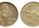 袁世凯飞龙纪念币存世量多少?袁世凯飞龙纪念币收藏价值如何?
