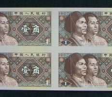 第四套人民币1角价格详情介绍 第四套人民币1角值多少钱一张?