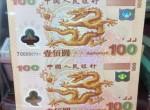 双龙纪念钞