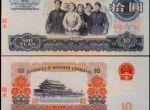 第三套人民币1965年10元人民币价格