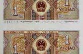 第四套人民币1角整条价格值多少钱?第四套人民币1角整条收藏投资价值分析