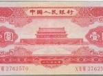 1953版1元的最新收藏行情