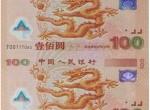 12年后龙钞价值几何
