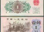 回收1962年背绿水印一角纸币