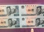 第四套人民币10元四连体的收藏价值