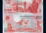 浅谈建国五十周年纪念钞