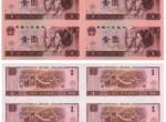 第四套人民币1元四连体钞投资风险大