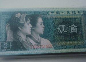第四套人民币2角80版整条收藏价格多少?第四套人民币2角80版整条有没有价值?