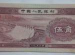 53年5角人民币