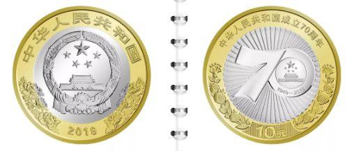 建国70周年纪念币详解分析 这些细节你发现了吗?