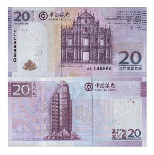澳门回归20元纪念钞最新价格是多少?2019年澳门20元纪念钞的行情分析