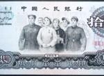 1965年大团结10元人民币行情不被看好