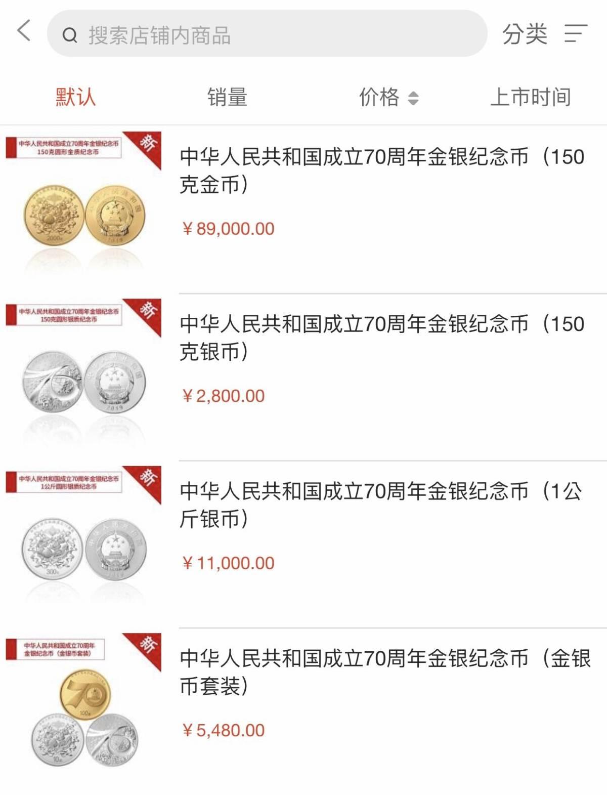 建国70周年纪念币预约火爆!为什么贵金属纪念币不按面额销售呢?