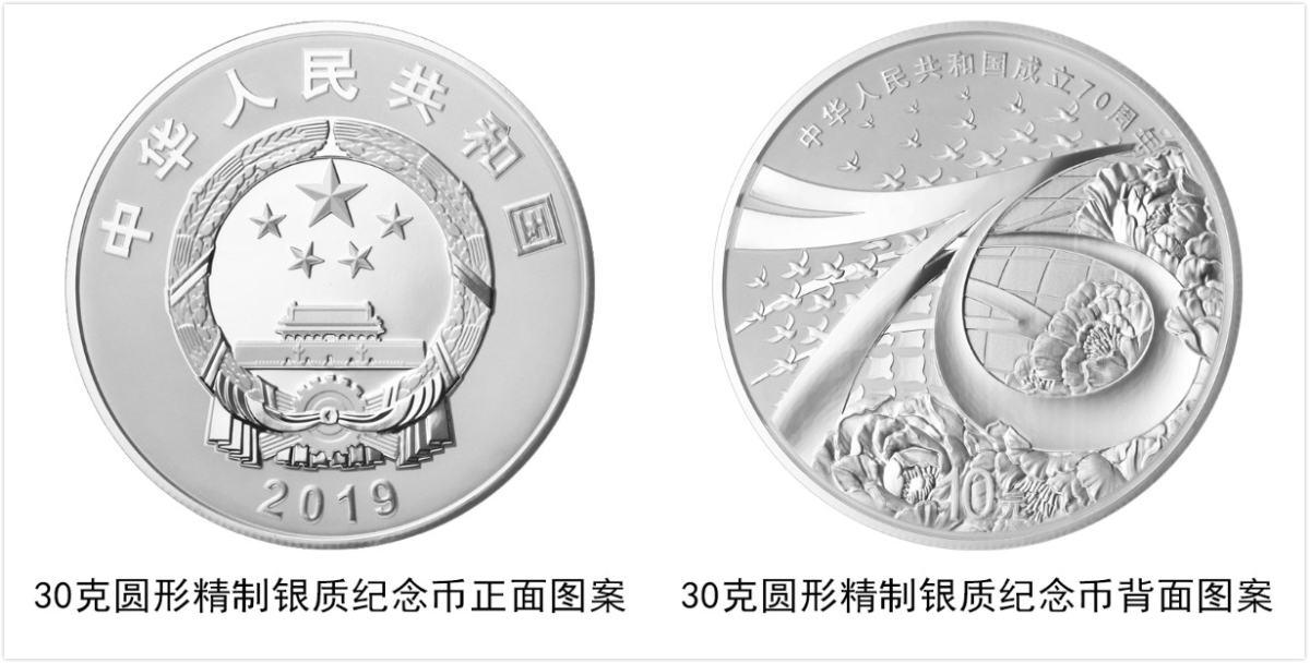 建国70周年纪念币已发行 建国70周年贵金属纪念币值得投资吗?
