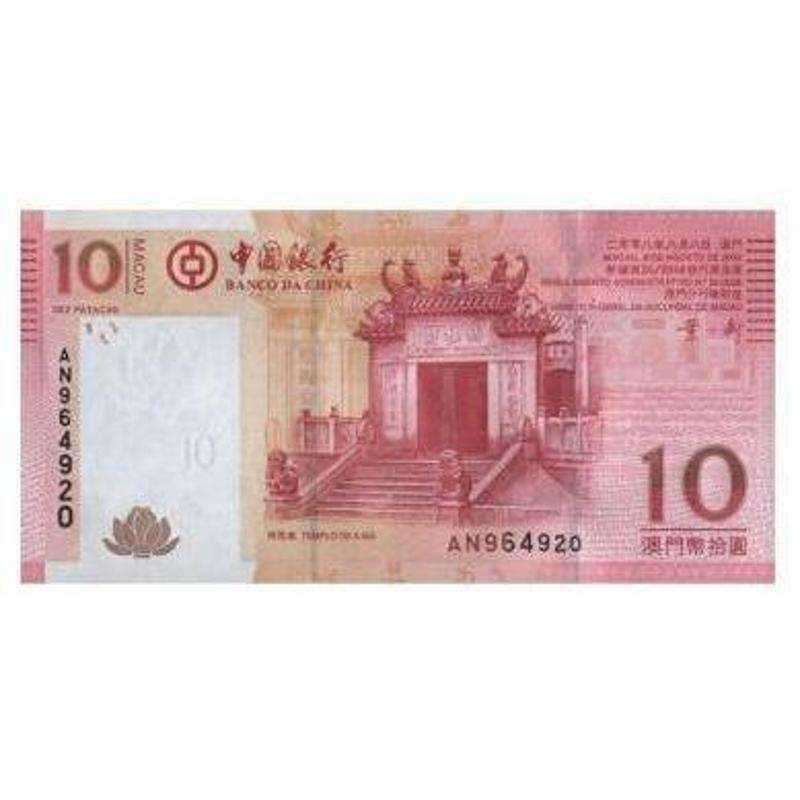 澳门回归10元纪念钞价格值多少钱?澳门回归10元纪念钞值得入手收藏吗?