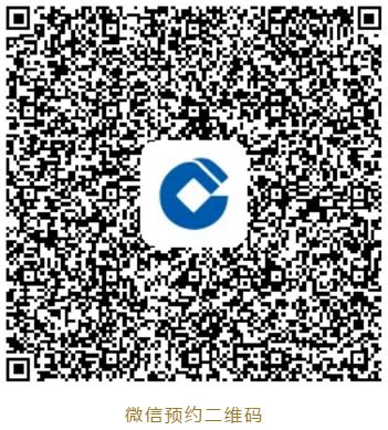 中国建设银行微信预约.png