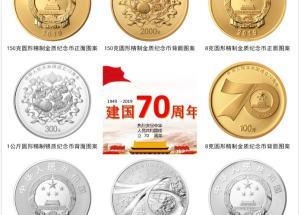 建国70周年纪念币收藏价值不菲 如何一眼识破假冒品?