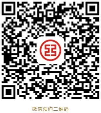 中国工商银行微信预约.png