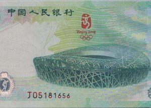 奥运会10元纪念钞价格持续高涨!奥运会10元纪念钞市场价值究竟有多大?