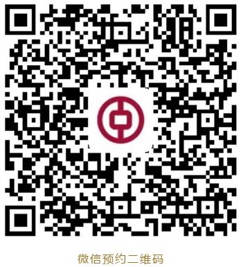 中国银行微信预约.png