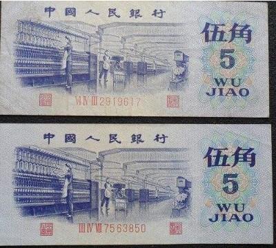 1972年5角人民币投资风险大