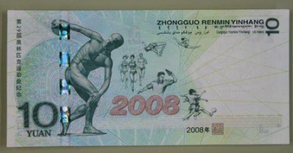2008年10元奥运纪念钞有收藏价值吗 10元奥运纪念钞价值分析